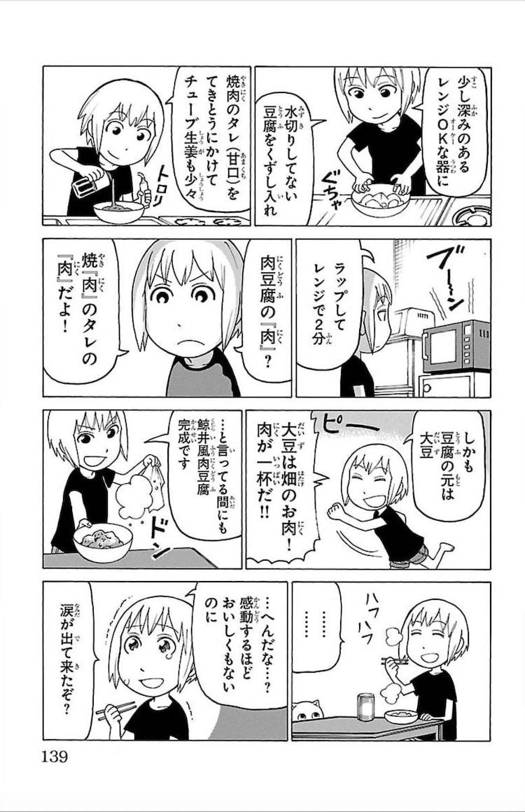 石黒正数「木曜日のフルット」2巻収録の「早菜のズボラ飯」より。