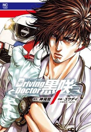 「Driving Doctor 黒咲」1巻