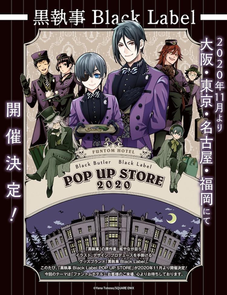 「黒執事 Black Label POP UP STORE 2020」メインビジュアル