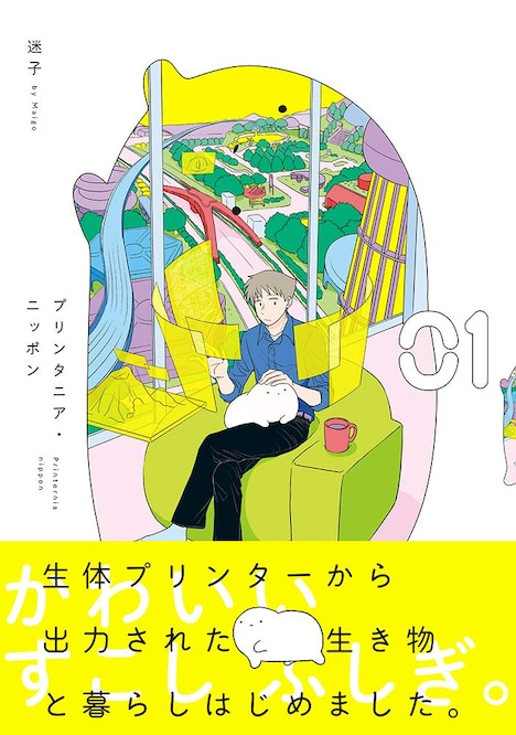 「プリンタニア・ニッポン」1巻帯付き