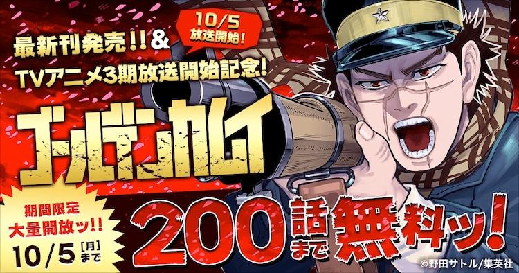 「ゴールデンカムイ」200話無料公開キャンペーン告知バナー