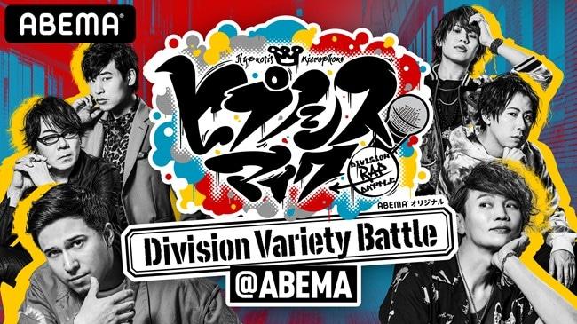 「ヒプノシスマイク ~Division Variety Battle@ABEMA~」キービジュアル