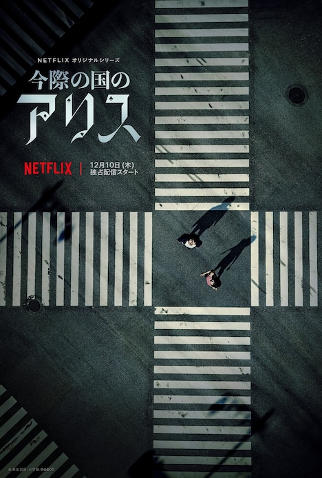 Netflix's Live-Action 'Alice in Borderland' Show Teases Premiere