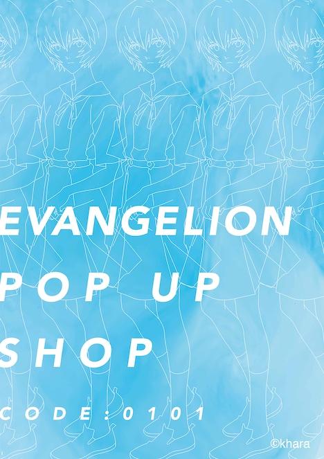 「EVANGELION POP UP SHOP CODE:0101」メインビジュアル