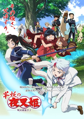 「半妖の夜叉姫」追加キャストに木村良平、浦尾岳大、ファイルーズあい