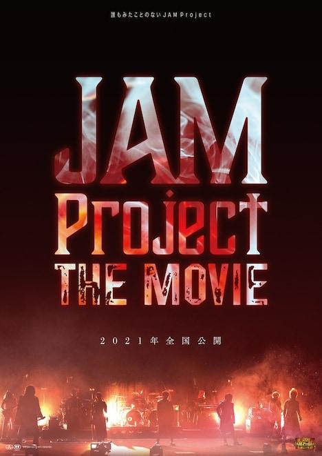 映画「JAM Project the MOVIE(仮)」ティザービジュアル (c)2021「JAM Project THE MOVIE」FILM PARTNERS