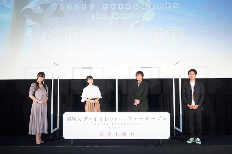 「劇場版 ヴァイオレット・エヴァーガーデン」公開記念舞台挨拶の様子。左からTRUE、石川由依、浪川大輔、石立太一監督。