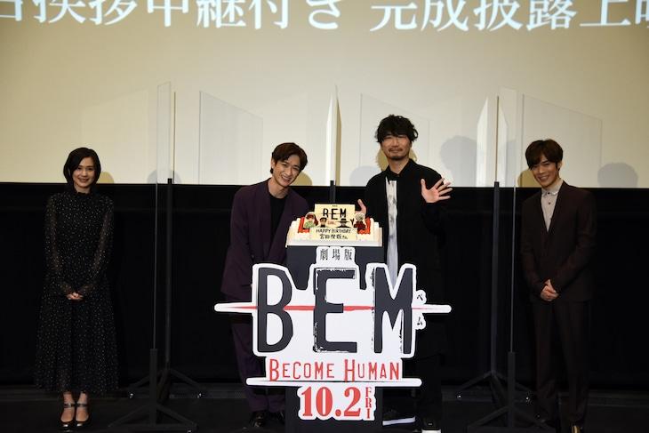 「劇場版 BEM ~BECOME HUMAN~」完成披露試写会の舞台挨拶中継より。