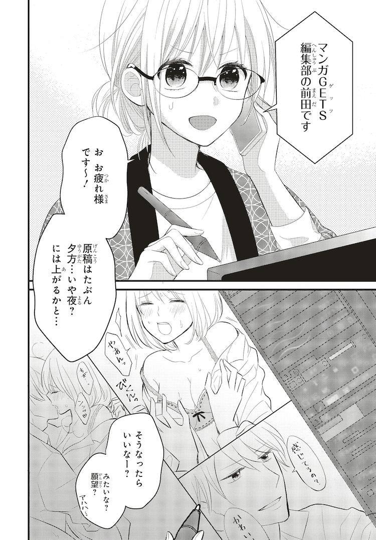 「エロ漫画家と純情編集のイケない打ち合わせ」1巻より