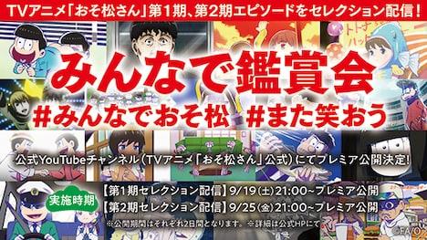TVアニメ「おそ松さん」第1期&第2期セレクション配信の告知画像。