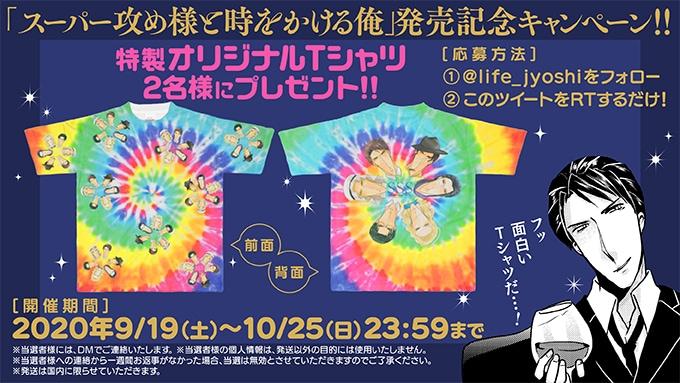 抽選2名に当たるTシャツのプレゼント告知。