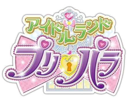 アプリ「アイドルランドプリパラ」ロゴ