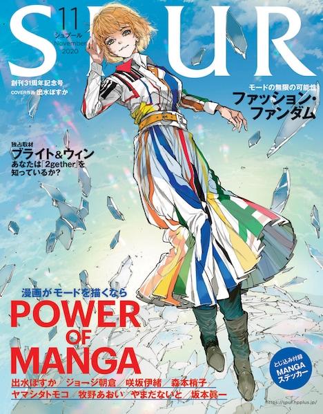 Demizu Posuka Draws Illustration for Fashion Magazine Cover