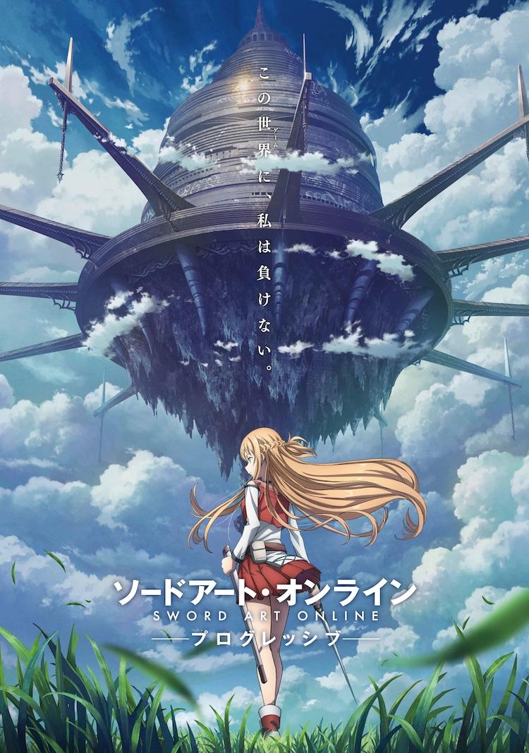 動画 ゼーション アニメ オンライン ソード アート アリシ