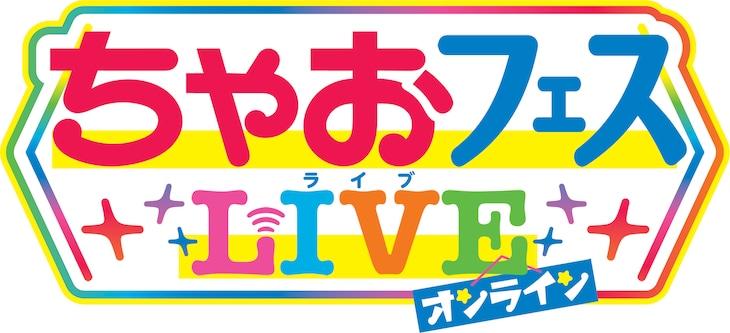 「ちゃおフェスLIVE オンライン」ロゴ