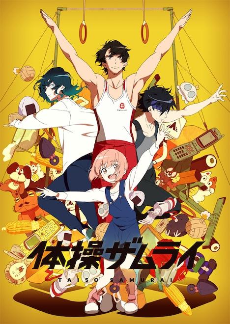 アニメ「体操ザムライ」キービジュアル