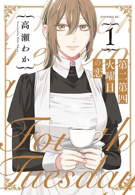 「第二第四火曜日の恋」1巻