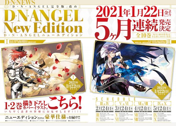 「D・N・ANGEL New Edition」告知画像