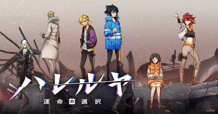 アニメ「ハレルヤ - 運命の選択 -」ビジュアル