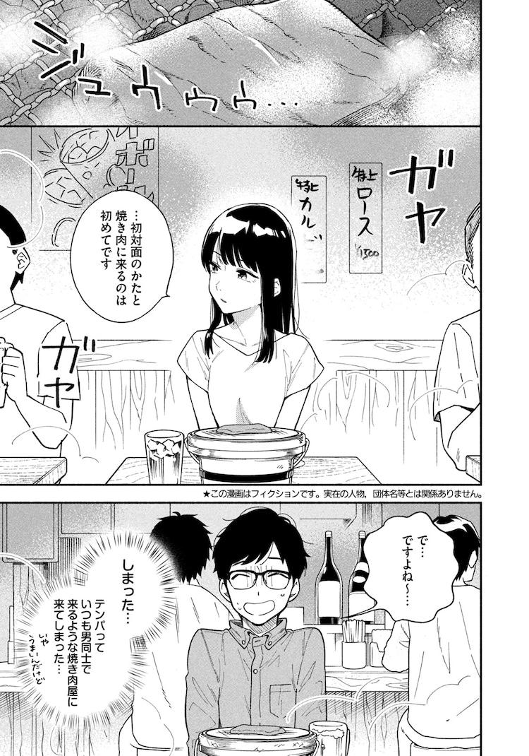 「焼いてるふたり」より(c)ハナツカシオリ/講談社