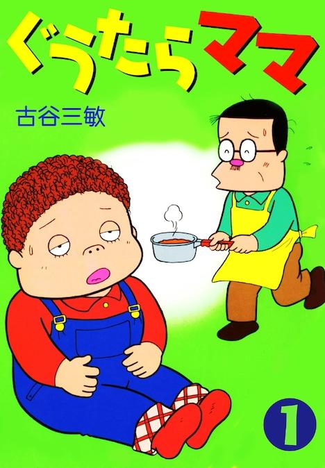 「ぐうたらママ」1巻  (c)古谷三敏/ファミリー企画