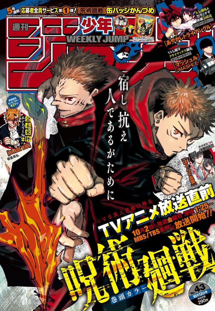 週刊少年ジャンプ43号 (c)週刊少年ジャンプ2020年43号/集英社