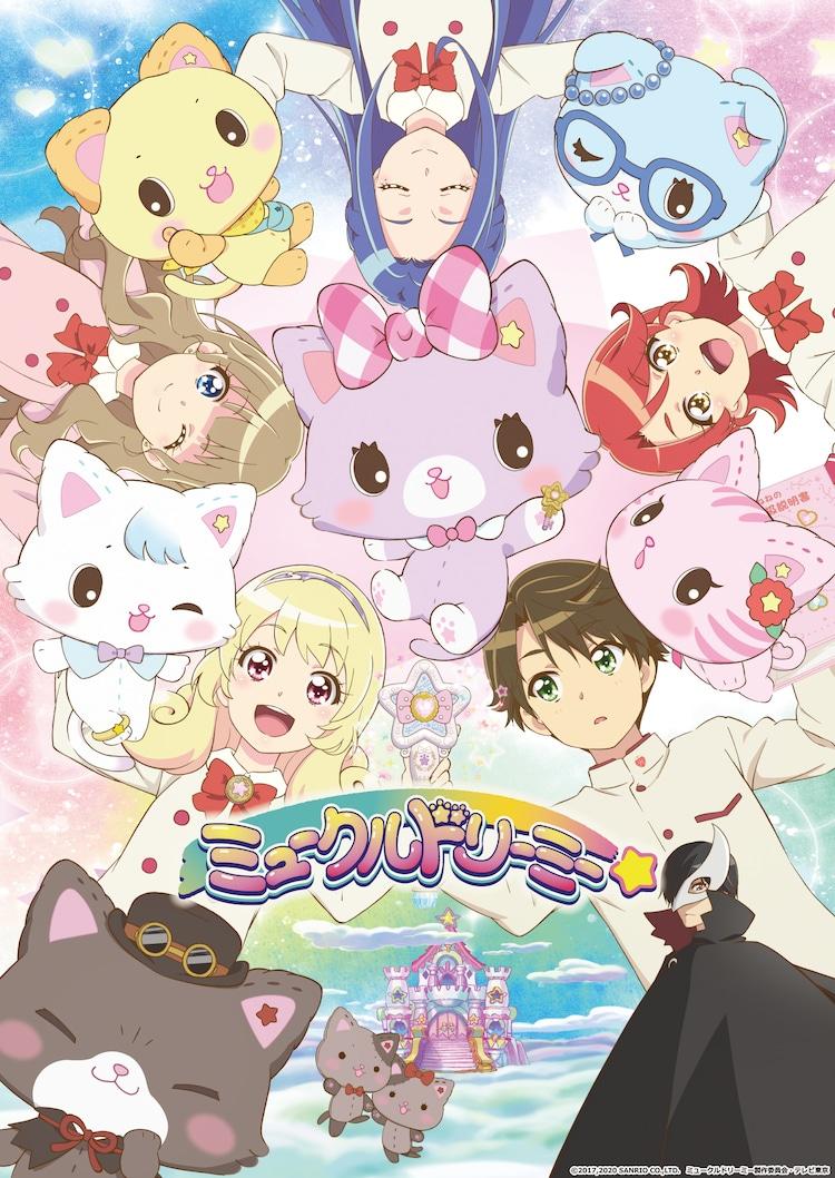 "TV anime ""Mewkledreamy"" visual"
