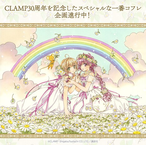 CLAMPの描き下ろしイラストを使用した「一番コフレ CLAMP 30th Anniversary カードキャプターさくら×魔法騎士レイアース」の告知ビジュアル。
