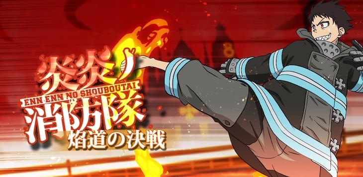 「炎炎ノ消防隊 焔道の決戦」ビジュアル