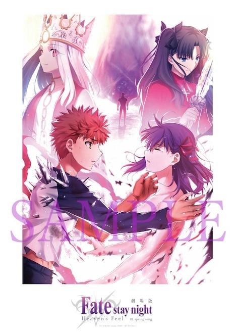 劇場版「『Fate/stay night [Heaven's Feel]』III.spring song」8週目の来場者特典となる「須藤友徳描き下ろしA4記念ボード」。