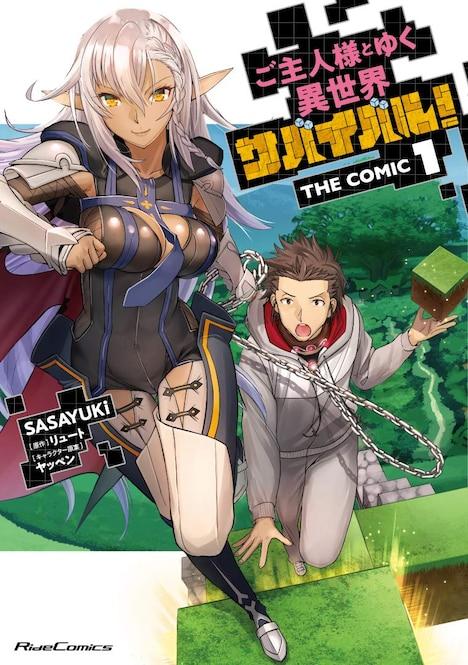 「ご主人様とゆく異世界サバイバル! THE COMIC」1巻