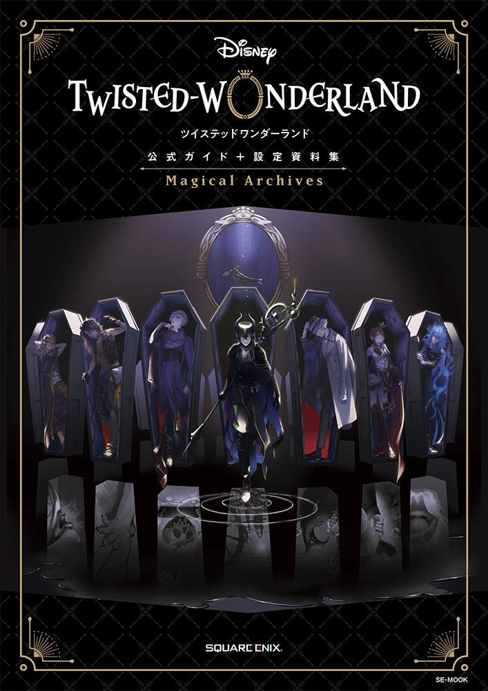 「『ディズニー ツイステッドワンダーランド』公式ガイド+設定資料集 Magical Archives」