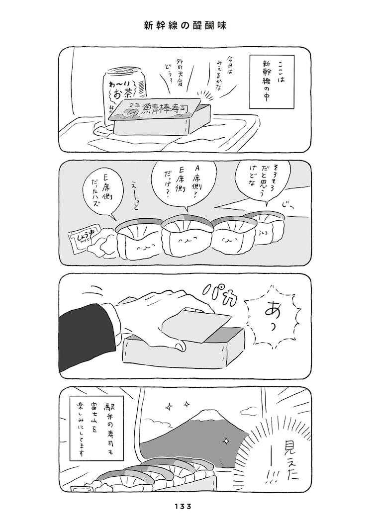 「おしゅしだよ いきゅよ!」より。