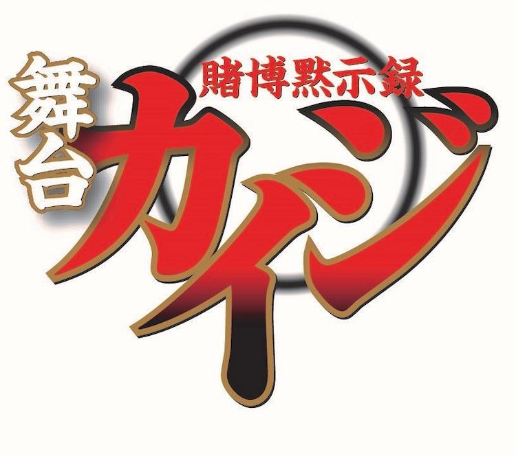 舞台「賭博黙示録カイジ」ロゴ