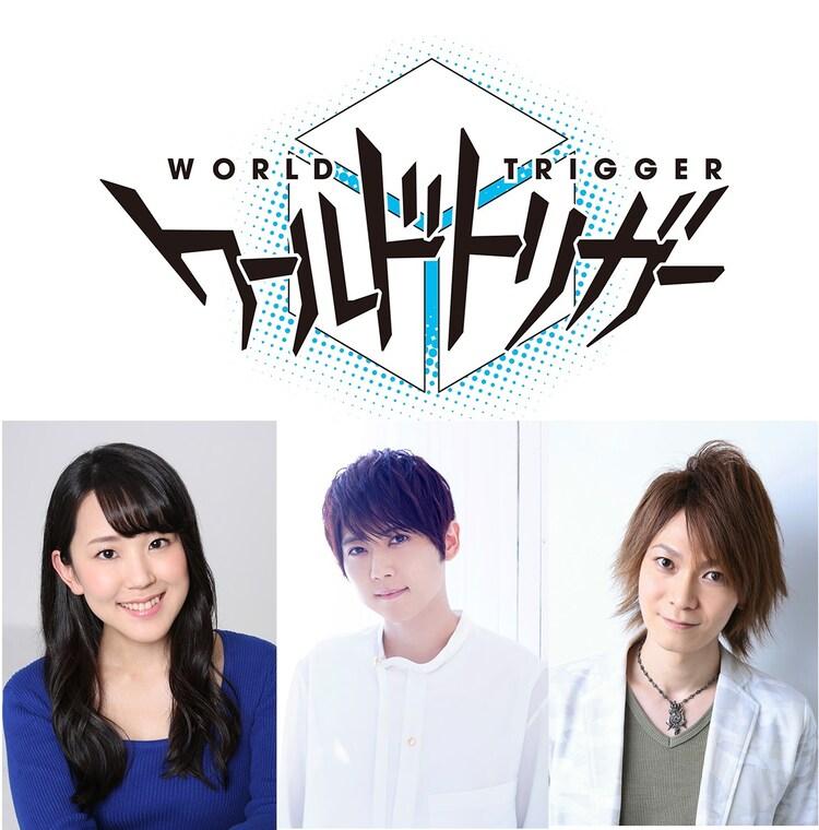 「ワールドトリガー」の特番に出演するキャスト。左から村中知、梶裕貴、田中健大。