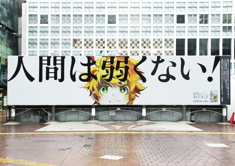 ハチ公前広場に掲出されている「約束のネバーランド」の広告。(c)白井カイウ・出水ぽすか/集英社