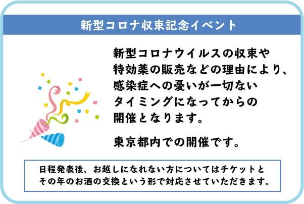 「伊藤静さんとコロナ禍の酒蔵を助けよう!」のリターン品。
