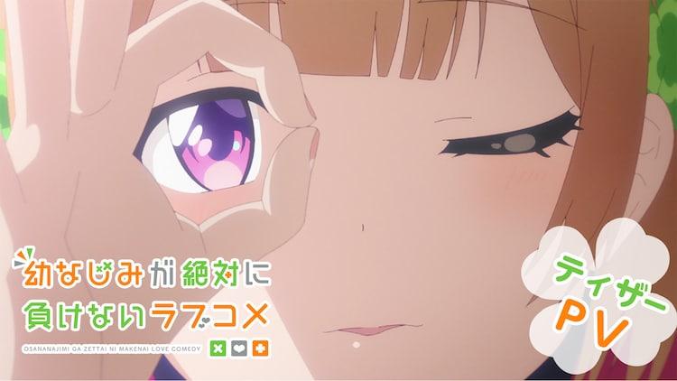アニメ ラブコメ