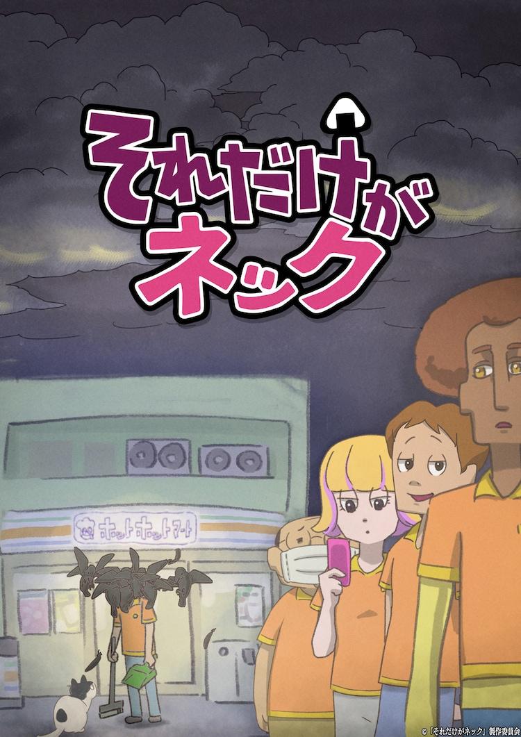 TVアニメ「それだけがネック」キービジュアル