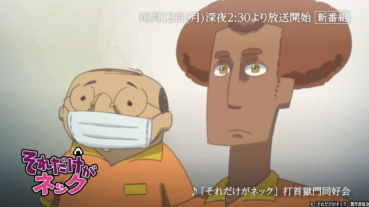 TVアニメ「それだけがネック」PVより。