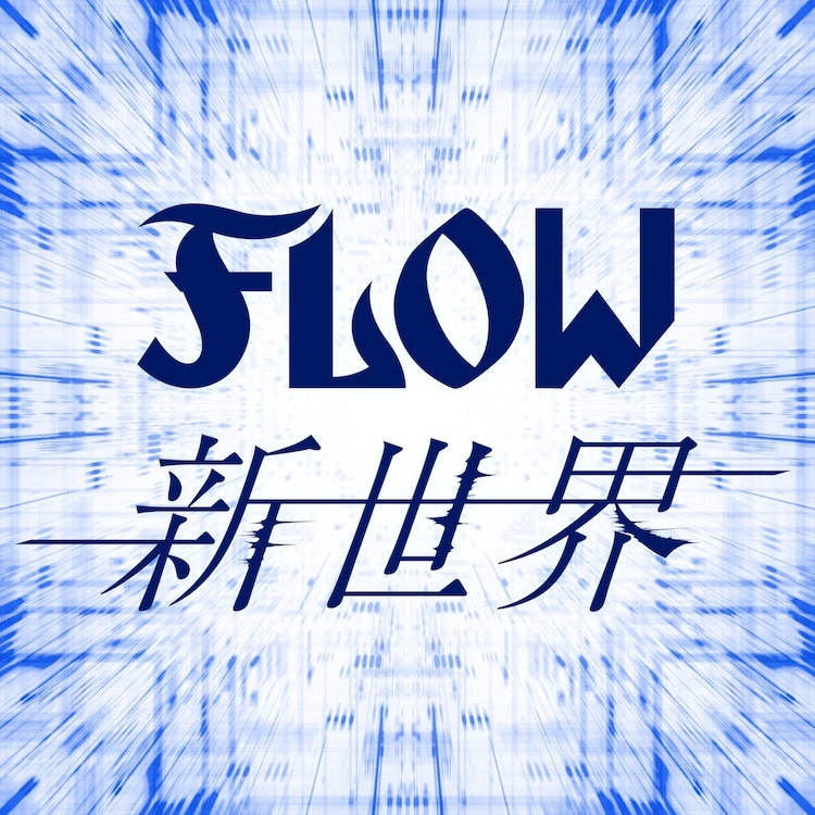 FLOW「新世界」配信ジャケット