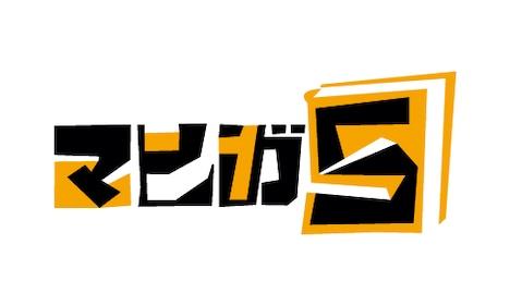 マンガ5のロゴ。