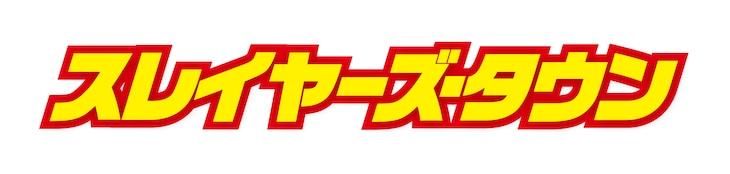 「スレイヤーズ・タウン」ロゴ