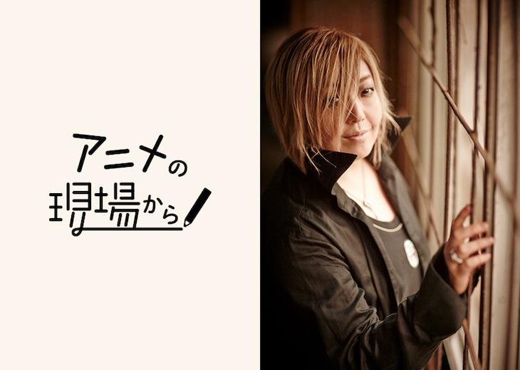「アニメの現場から~コロナ禍でアニメ作りはどう変わる?~」第3回のメインビジュアル。