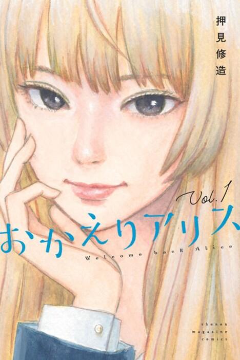 「おかえりアリス」1巻