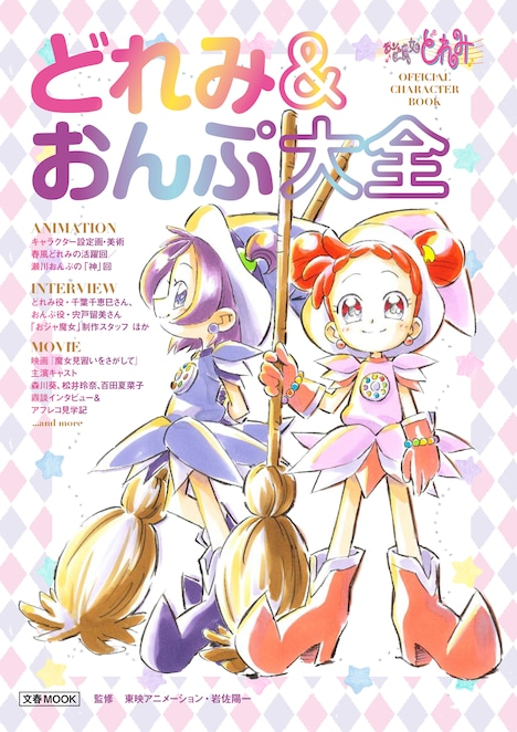 「おジャ魔女どれみ OFFICIAL CHARACTER BOOK どれみ&おんぷ大全」