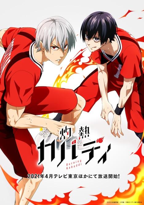 'Shakunetsu Kabaddi' Anime Unveils Main Cast and Staff