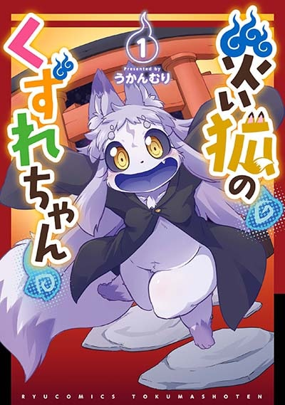 「災い狐のくずれちゃん」1巻