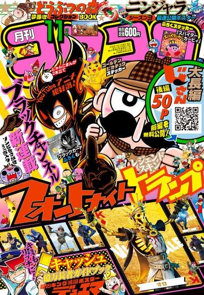 月刊コロコロコミック11月号