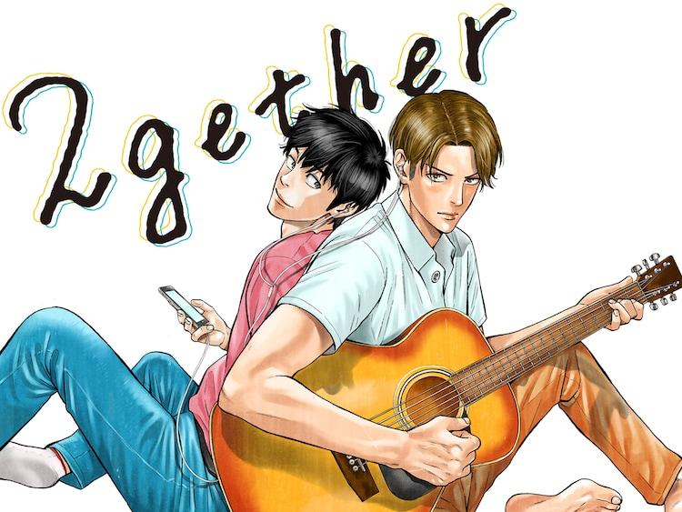 「2gether」のコミカライズ版イラスト。